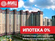ЖК «Новоград Павлино»! Акция 3 км от метро Некрасовка (2018 г.)